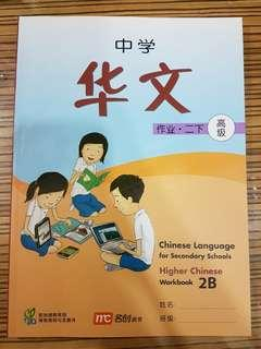 🚚 Higher Chinese 2B Workbook