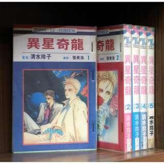 二手書/異星奇龍 1-5完/清水玲子