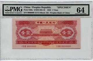 红一元样票PMG评级。