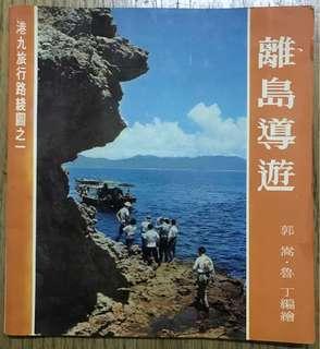 港九旅行路線之一 離島導遊 郭嵩魯丁編輯 南針78年5月出版