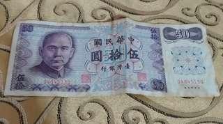 🚚 中華民國61年版50元舊鈔