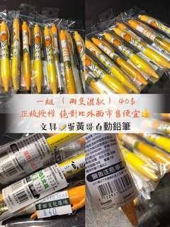 🚚 蛋黃哥自動鉛筆❤️正版授權