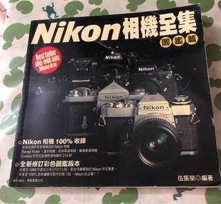 Nikon 相機全集 圖鑑篇 2005年版 190彩頁