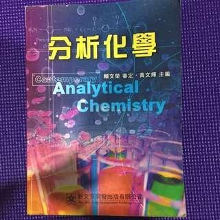 🚚 分析化學 賴文榮審定 黃文輝主編
