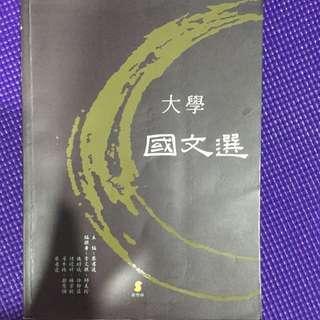 🚚 大學 國文選 新學林