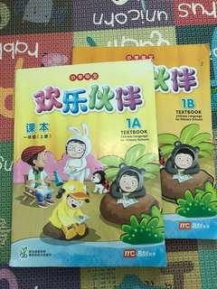 Primary 1 Chinese Language Textbook
