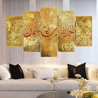 Islamic Caligraphy #1 Canvas Wall decoration
