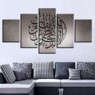 Islamic Caligraphy #3 Wall decoration