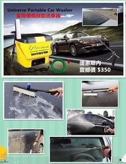 星際便攜自助洗車器