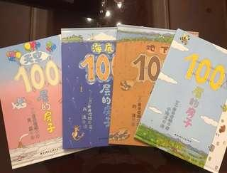 A House of 100 Stories (100层的房子)