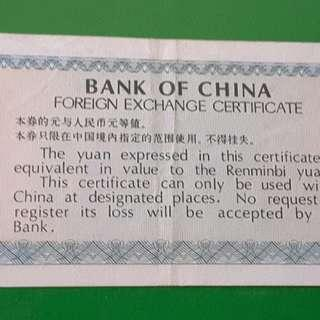 Bank of China Foreign Exchange Certificate Ten Fen/One Yuan