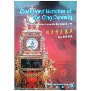 Clocks and Watches of the Qing Dynasty: From the Collection in the Forbidden City 清宫钟表集萃:北京故宫珍藏 (Paperback Bilingual First Edition 2002 中英第一版 2002 ) by Lian Ying 廖频著