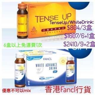 *香港行貨* Fancl Tense Up 膠原蛋白/ White Advance Drink (11盒)