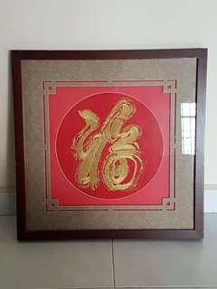 Unique Framed Embroidery '福' Calligraphy Character