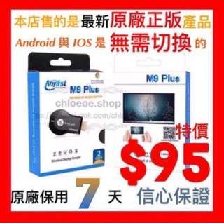 🔴清貨特價🔴原廠M9 plus 無需切換