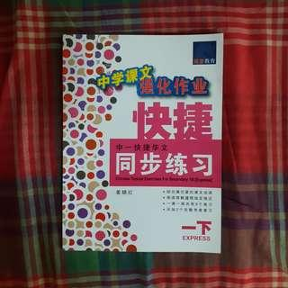 [ brand new ] sec 1 chinese assessment book