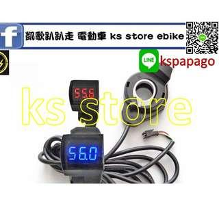 凱歌趴趴走 電動車 (KS STORE) ebike part parts battery meter 電壓表