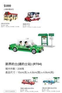 (全新未開封)香港本土積木系列(雪糕車、紅色小巴、的士 x 3)