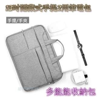 《D50》13吋隱藏式 手提2用筆電包 手提電腦包 收納包 電腦包 Macbook Pro/Air保護套 抗震 防摔