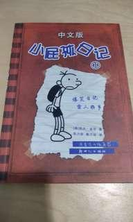 Diary of a Wimpy Kid (Chinese edition)
