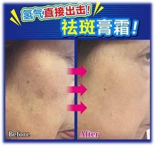 Pre-order JAPAN HYDROGEN SKIN SPOT CREAM-Targets Dark Spots/Wrinkles/Anti-age
