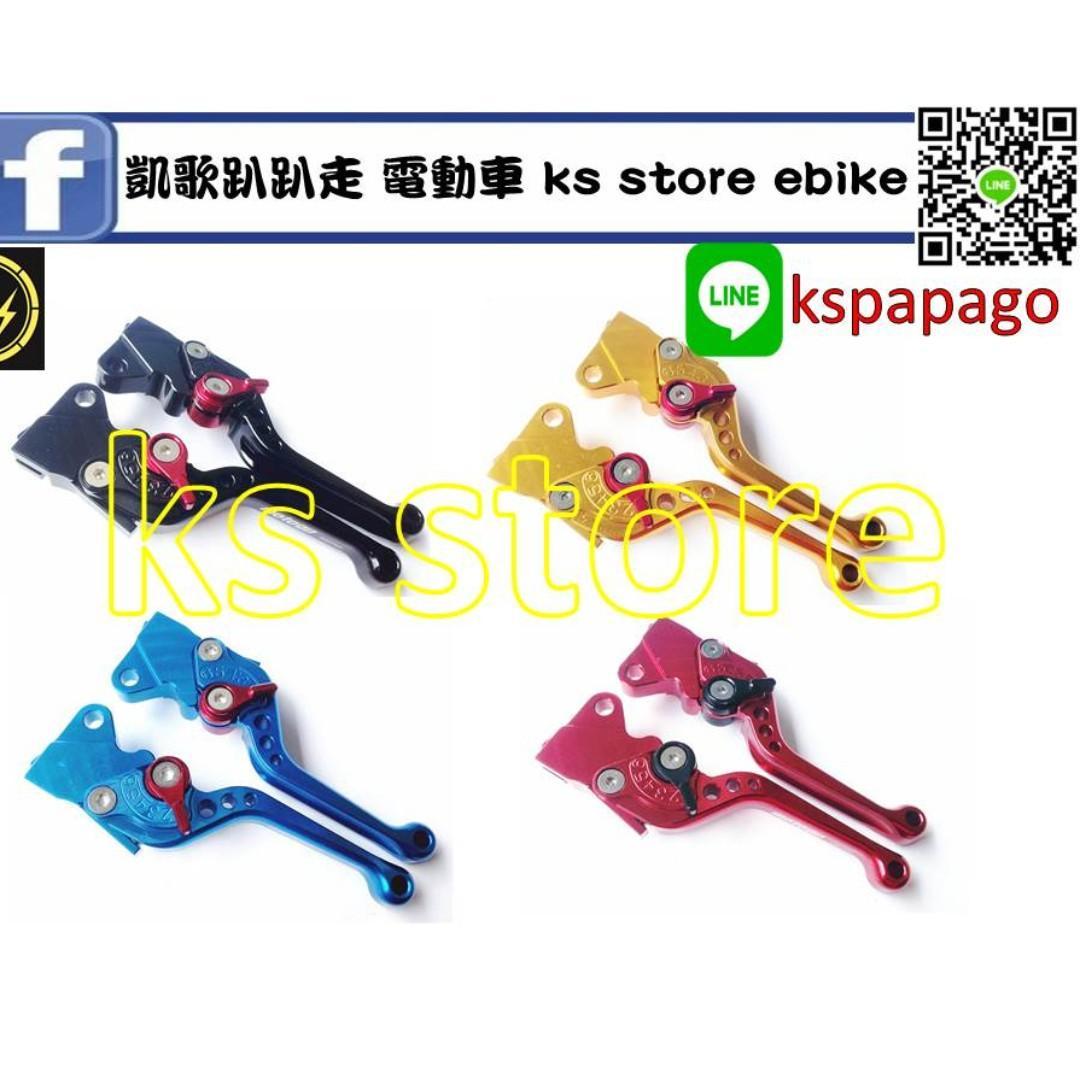 凱歌趴趴走 電動車 (KS STORE) ebike part parts handle break 煞車 鼓煞 煞車拉桿