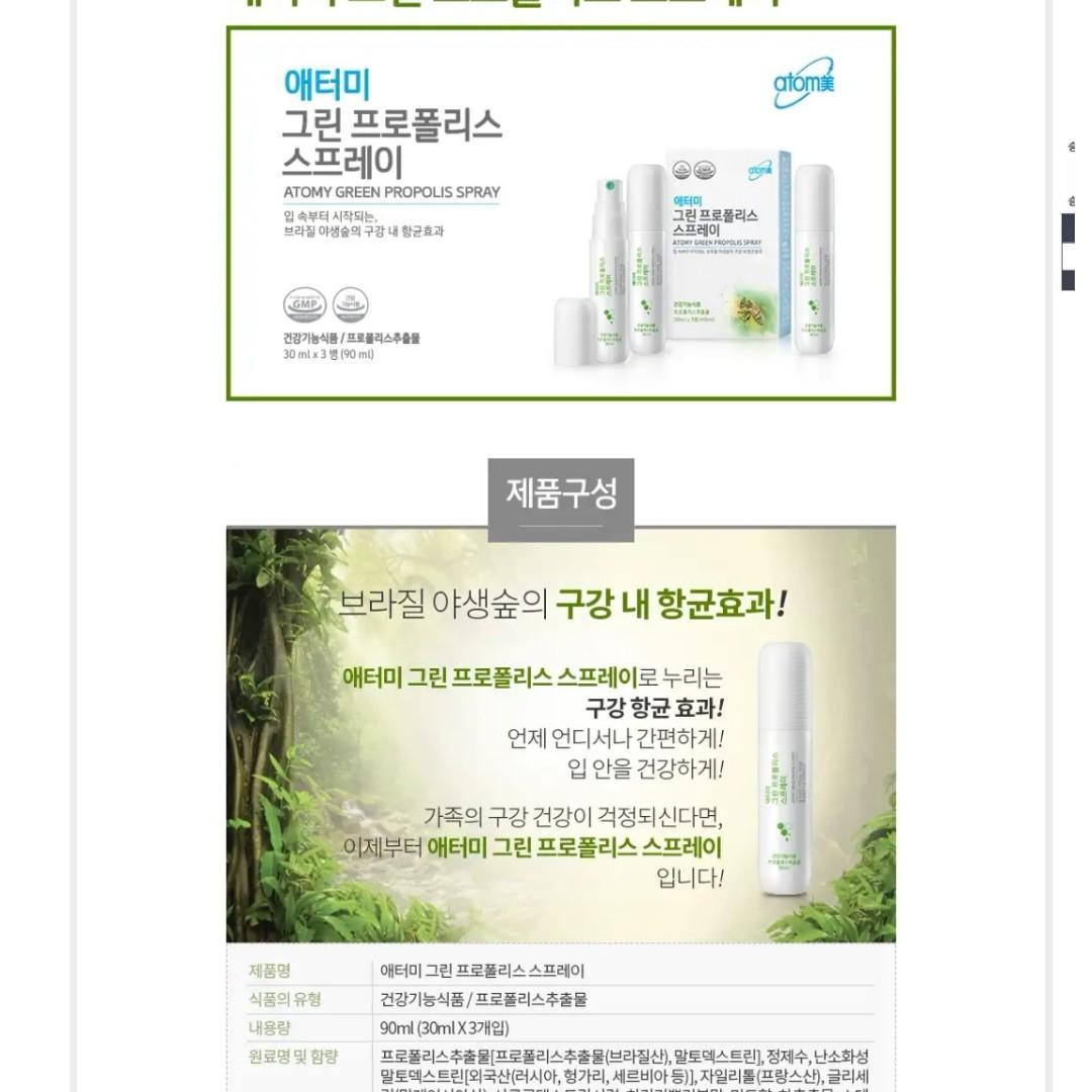 atomy green organic propolis mouth spray for sore throat