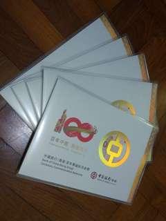 2017年中銀紀念鈔