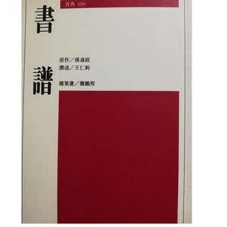 書譜  書法類藏書 寶典精選