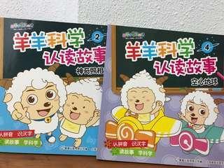 喜羊羊与灰太狼 羊羊科学 pleasant goat and big big wolf Xi Yang Yang