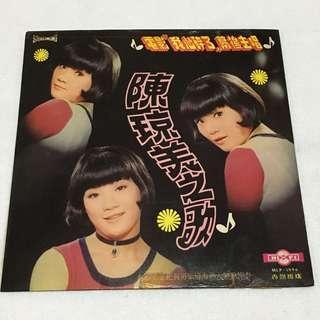 "{Collectibles Item - Vintage Vinyl Record} Pre-loved HIFI Brand 陳琼美之歌 黑膠唱片 Vintage Disc Vinyl Record - 電影""我心碎了""幕后主唱 33RPM MLP-1996"