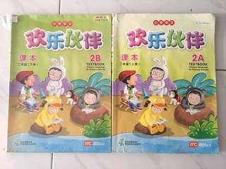 Higher chinese textbook 2A & 2b