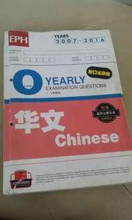 Chinese O level yearly examination questions with CD