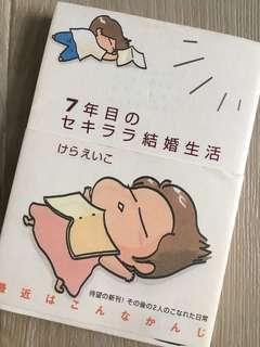 日文漫畫 - 7年目のセキララ結婚生活