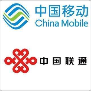 大陸微信錢包 / 淘寶支付寶充值代付   大陸手機話費/數據即時充值 (中國移動 中國聯通)