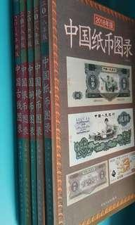 一套5本2018年版錢幣圖錄,紙幣+硬幣+銅幣+銀幣+古錢。9成新,只睇過一次