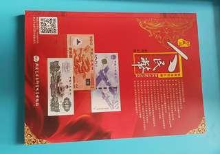 2018年正版人民幣匯編目錄收藏書,共393頁,尺寸:8.5*26cm