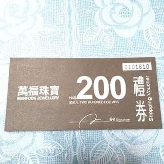 全新萬福珠寶$200禮卷