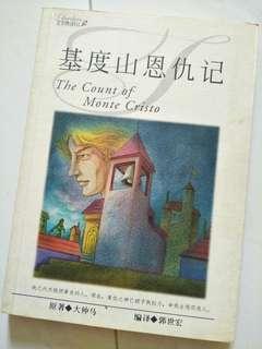 基度山恩仇记 (the count of monte cristo)