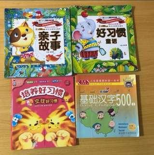 Chinese Readers for Character Building (2018) ~ 3 to 8 Years Old