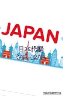 日本代購9/12-12/12(歡迎cap 圖查詢)