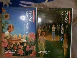 24 Wajah Billy (The Mind of Billy Milligan)by Daniel Keyes [JAPANESE VERSION]