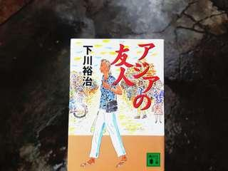 Buku Yuji Shimokawa 'Friends of Asia' [TEKS JEPANG]