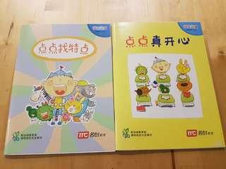 Primary 3 Chinese reader text book