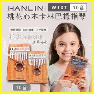 HANLIN W10T 桃花心木10音卡林巴拇指琴 手指鋼琴 隨身樂器 兒童樂器 療癒小玩具 【翔盛】