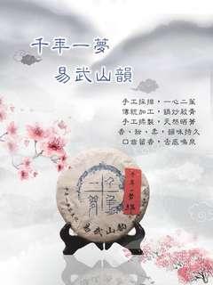 千年一夢 普洱生茶357g