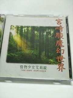 The magic of Ghibli Music (instrumental)