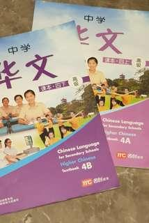 Higher Chinese Textbook 4A/4B