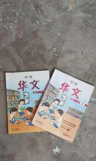 Higher Chinese Textbook 2A/2B