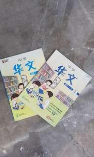 Higher Chinese Textbook 1A/1B